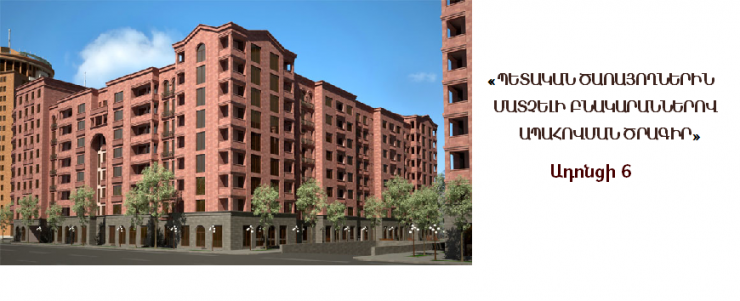 Affordable_housing_program_for_government_employees_3